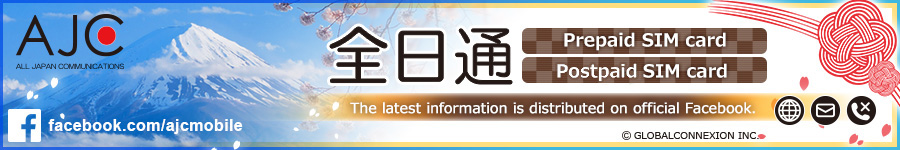 「All Japan Communications」The latest information is distributed on official Facebook.